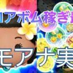 【ツムツム】スキルボム稼ぎ最強のモアナの実践動画!