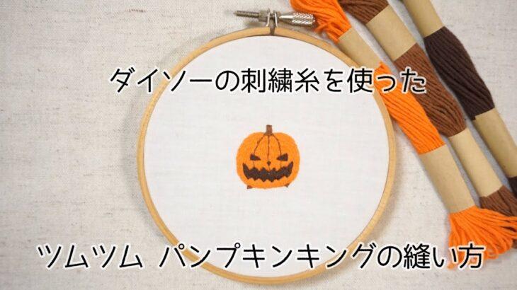 【刺繍】ダイソーの刺繍糸でツムツム パンプキンキングを縫ってみた