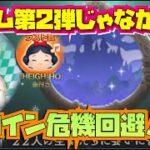 【ツムツム】9月ピックアップ!コラボイベントきたぁぁぁ!!