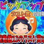 【ツムツム】ラスト賞のハッピー白雪姫は強い!?コイン稼ぎしてみた!