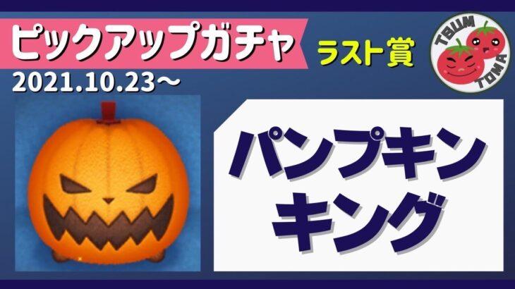 ★ツム1分動画★ 【パンプキンキング】第二弾10月ピックアップガチャ!スキル1!Disney Tsum Tsum  【ツムツム】