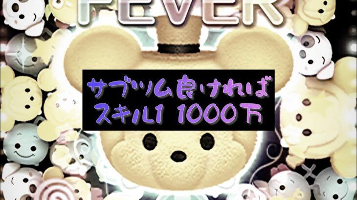 【ツムツム】かぼちゃミッキー スキル1 963万