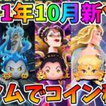 【10月新ツム】女王のスキルループが凄い!!!全新ツムでコイン稼ぎ!