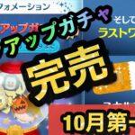 【ツムツム 】10月第1弾!ピックアップガチャ 完売 ラストワン賞はスキルチケット