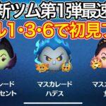 【ツムツム】10月新ツム第1弾最速 LIVE!スキル1・3・6で初見プレイ!