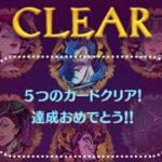 【ツムツム】10月イベント‼️「ヴィランズ・ミッドナイトマスカレード」の5枚目をクリアするまで終われません!【LIVE】