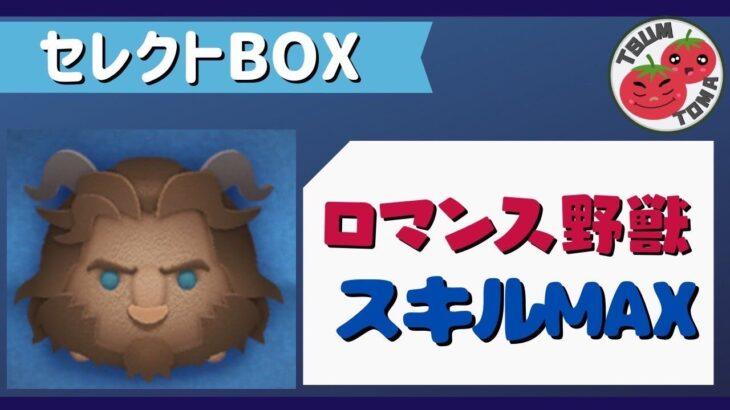 【ロマンス野獣】第二弾10月セレクトBOX!スキル3!Disney Tsum Tsum  【ツムツム】