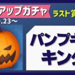 【パンプキンキング】第二弾10月ピックアップガチャ!スキル1!Disney Tsum Tsum  【ツムツム】