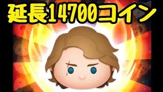 【ツムツム】アナキン 延長14700コイン