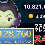 【ツムツム】マスカレードマレフィセント 1500万 スキル1