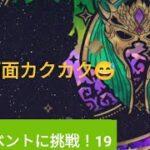 ミッドナイト・マスカレード☆19#ツムツム