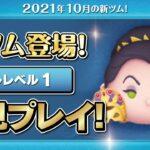 マスカレード女王(スキル1)初見プレイ!★ミッドナイトマスカレード★【ツムツム Seiji@きたくぶ】