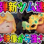 【新ツム速報】オーロラ姫がたぶん強いぞ!!!!!第2弾新ツムはマスカレードプリンセス登場!!!