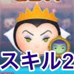 【ツムツム】女王&鏡 スキル2 2000万達成 #ツムツム