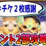 【ツムツム】スキチケは全部で2枚!10月イベント第2部の完全攻略達成!【無課金実況】