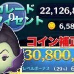 【ツムツム】マスカレードマレフィセント 3000万 スキル6
