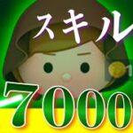 【ツムツム】スキル4のジェダイルークで17000枚稼ぎ!