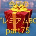 【ツムツム】652 プレミアムBOXpart75【ブルー】#shorts