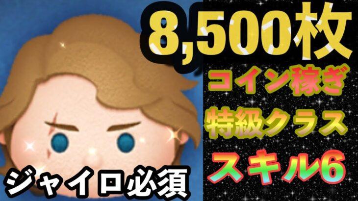【ツムツム 】アナキン・スカイウォーカー!8500枚超え!コイン稼ぎ特級ツム