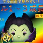 #88【ツムツム】マスカレードマレフィセントスキル1~3成長率!
