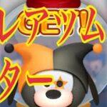 ツムツム ピックアップガチャに超レアツム登場【ジョーカーグーフィー】を楽しむ方法!LINE Disney Tsum Tsum