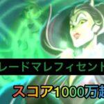 【ツムツム】マスカレードマレフィセントsl.2で1000万越え!
