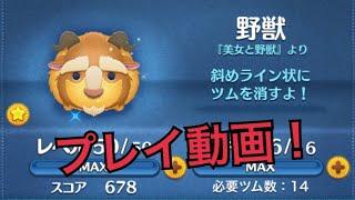 【ツムツム】野獣スキル6プレイ動画