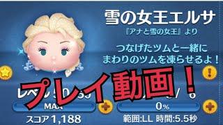 【ツムツム】雪の女王エルサスキル5プレイ動画
