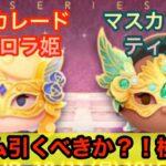 【ツムツム】マスカレードオーロラ姫!マスカレードティアナ!新ツム引くべきか?検証してみた!